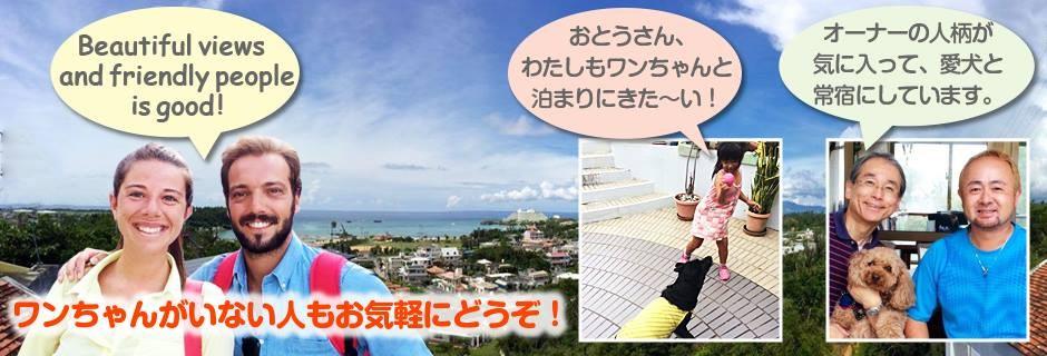 沖縄県恩納村にある犬も泊まれるペンション (洋風民宿)|サーフサイド ベッド アンド ブレックファスト(B&B Surfside Okinawa)の公式サイト。犬好き、釣り好きのペンションオーナーが沖縄恩納村から沖縄の魅力を日々発信しています。